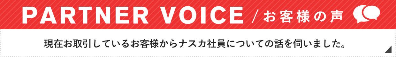 PARTNER VOICE/お客様の声